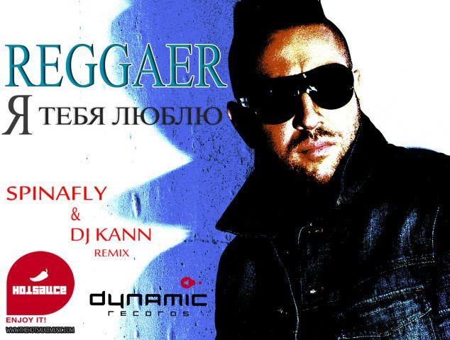 Reggaer - Я тебя люблю (Spinafly & DJ Kann Remix) [2012]