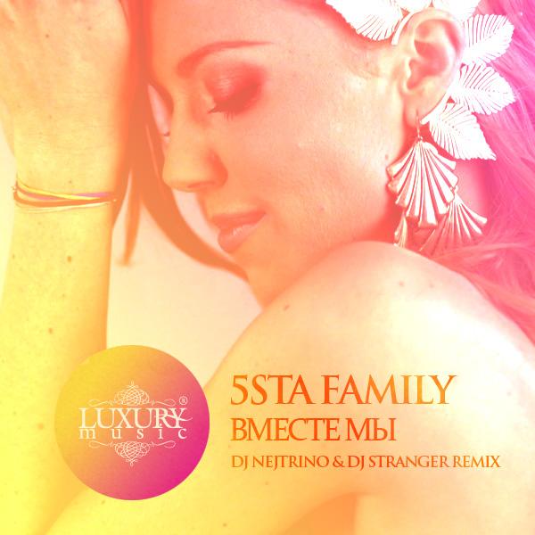 5sta Family - Вместе Мы (DJ Nejtrino & DJ Stranger Remix)