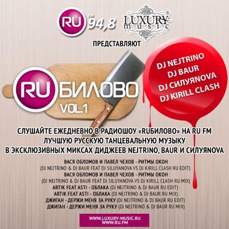 Вася Обломов и Павел Чехов - Ритмы Окон (DJ Nejtrino & DJ Baur Feat DJ Siluyanova vs DJ Kirill Clash RU Mix)