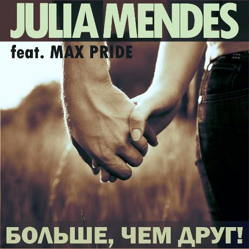 Julia Mendes feat. Max PRIDE - Больше, Чем Друг [2013]