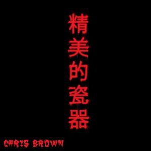 Chris Brown - Fine China [2013]