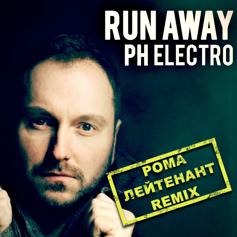 Ph Electro - Run Away (Рома Лейтенант Remix) [2012]