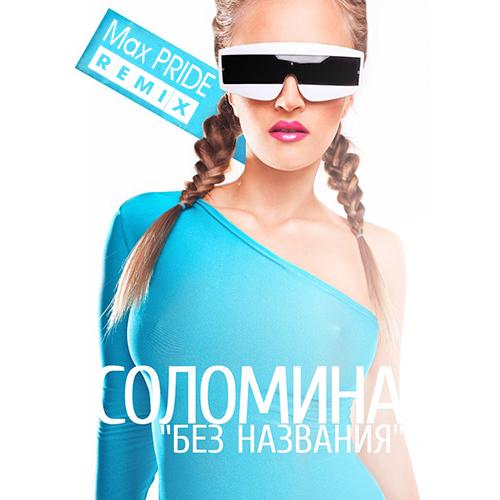 Соломина - Без Названия (Max Pride Remix) [2013]
