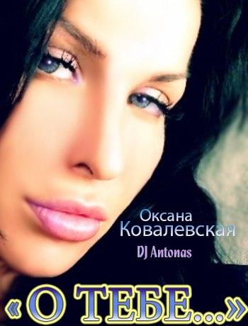 Оксана Ковалевская & DJ Antonas - О Тебе (Radio Edit) [2013]