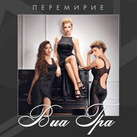 Виа Гра - Перемирие (Dj Olivia Official Bootleg) [2013]