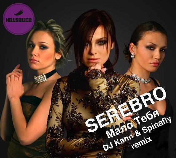 Serebro - Мало Тебя (DJ Kann & Spinafly Remix) [2013]