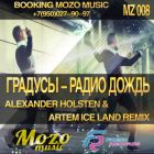 ������� � ����� ����� (Alexander Holsten & Artem Ice Land Remix; Radio Version) [2013]