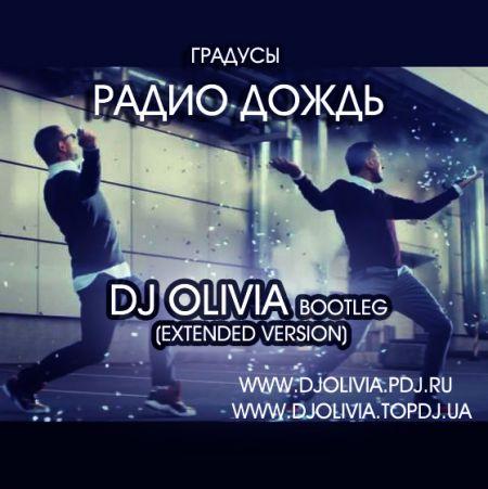 Градусы - Радио Дождь (Dj Olivia Bootleg) [2013]