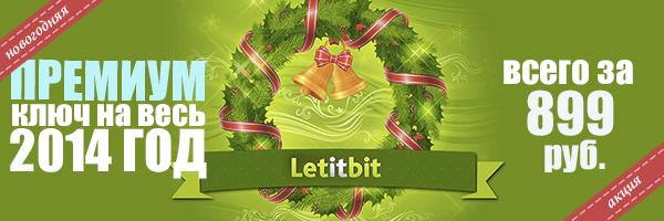 Новогодняя акция от Letitbit.net - Год VIP доступа со скидкой 73%