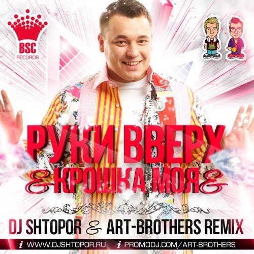 Руки Вверх - Крошка Моя (DJ Shtopor & Art-Brothers Remix)