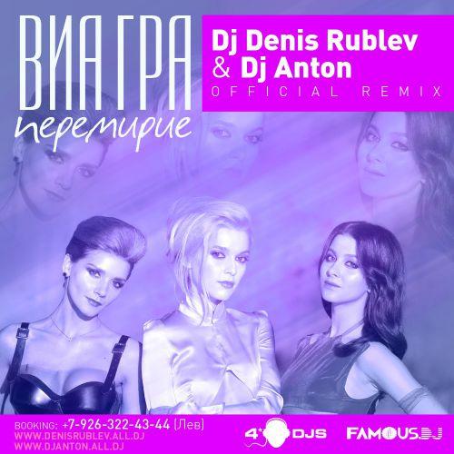 ВИА Гра - Перемирие  (DJ Denis RUBLEV & DJ ANTON Remix)