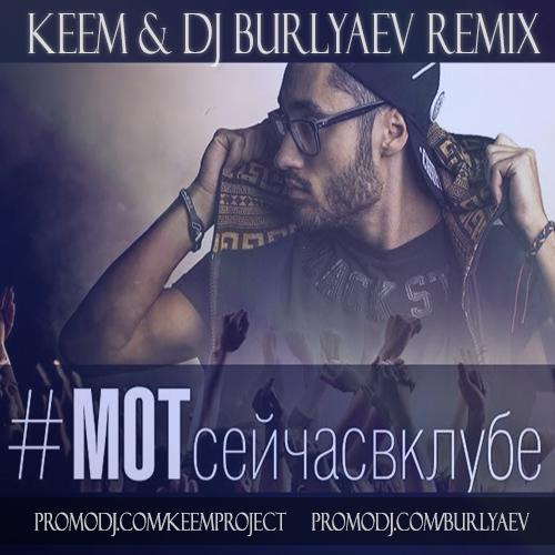Mот - Мот сейчас в клубе (Keem & Burlyaev Remix) [2014]