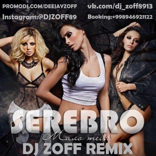 Серебро - Мало тебя (DJ Zoff Remix) [2014]