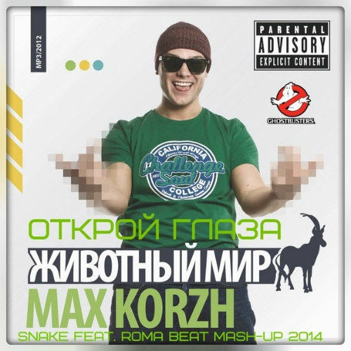 Макс Корж feat. Denis Rublev - Открой глаза (Snake feat. Roma Beat Mash-Up) [2014]