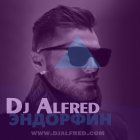 Dj Alfred - �������� (Extended Mix; Radio Edit; Dj Light Deep Remix) [2014]