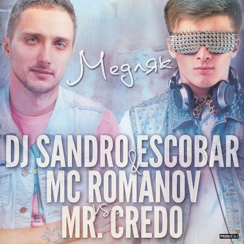 DJ Sandro Escobar & MC Романов - Медляк (vs. Mr. Credo) [2014]
