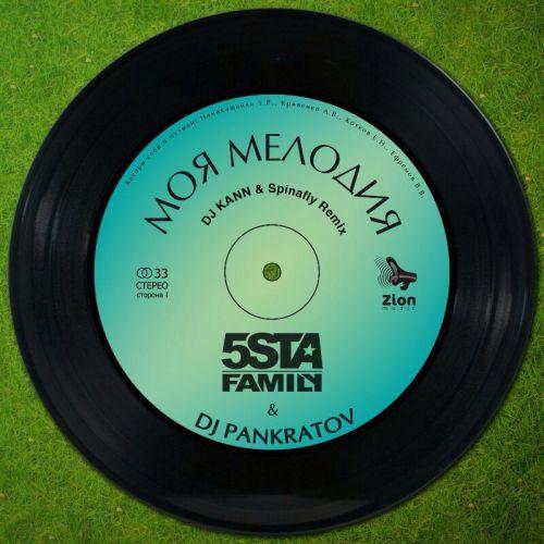 5sta Family & DJ Pankratov – Моя мелодия (Dj Kann & Spinafly Remix) [2014]