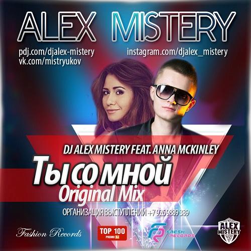 Dj Alex Mistery feat. Anna Mckinley - Ты со мной (Оriginal; Dub Mix's; Radio Edit) [2014]