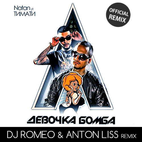 Natan ft. Тимати - Девочка Бомба (DJ Romeo & Anton Liss Remix)