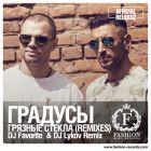 ������� - ������� ������ (DJ Favorite & DJ Lykov Official Remix) [2014]