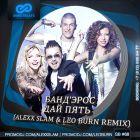 ����'���� - ��� ���� (Alexx Slam & Leo Burn Remix) [2014]