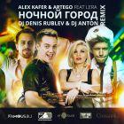 Alex Kafer & Artego feat. Lera - ������ ����� (Dj Denis Rublev & Dj Anton Mix) [2014]
