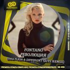Fontano - ��������� (Dima Flash & Different Guys Remix) [2014]