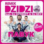 Dzidzio feat. Dj Ozeroff & Dj Sky - ����� (Original Mix) [2014]