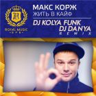 ���� ���� - ���� � ���� (DJ Kolya Funk & DJ Danya Remix) [2014]