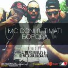 Mc Doni & Timati - Boroda (Dj Denis Rublev & Dj Natasha Baccardi Remix) [2014]