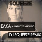 ���� - ������� ��� ���� (Dj Squeeze Extended Remix) [2014]