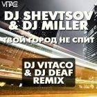 DJ Shevtsov & DJ Miller - ���� ����� �� ���� (DJ Vitaco & DJ Deaf Remix) [2014]