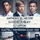Anthony El Mejor feat. Dj Denis Rublev & Dj Anton - ������� �������� (Cover Extended Mix) [2014]