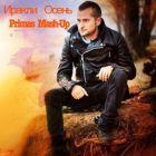 ������ vs. Alex Milano & Jason Chance - ����� (Primas Mash Up) [2014]