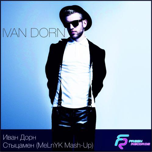 Иван Дорн – Стыцамен (MeLnYK Mash-Up)