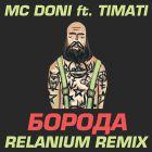 Mc Doni feat. Timati - ������ (Relanium Remix) [2014]