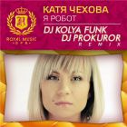 ���� ������ - � ����� (DJ Kolya Funk & DJ Prokuror Remix) [2014]