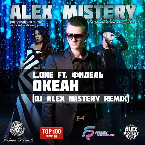 L'One feat. Фидель - Океан (Dj Alex Mistery Remix; Dub Mix's; Radio Edit) [2014]