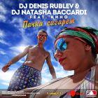 Dj Denis Rublev & Dj Natasha Baccardi vs. ���� - ����� ������� (Original Dub Mix's) [2014]