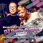 �������� ������� - ������ (Dj Denis Rublev Remix) [2014]