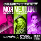 5Sta Family & DJ Pankratov - ��� ������� (Ural Dj's & Alex Kafer Deep Mix) [2014]