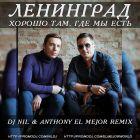 ��������� - ������ ���, ��� �� ���� (Dj Nil & Anthony El Mejor Remix's) [2014]