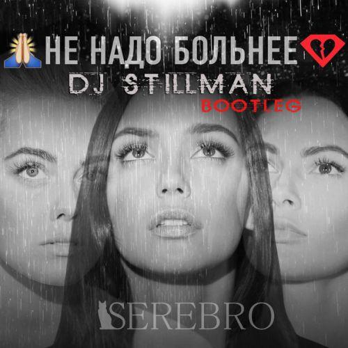 Serebro - Не Надо Больнее (Dj Stillman Bootleg) [2014]
