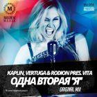 Kaplin & Vertuga & Rodion pres. Vita - ���� ������ ''�'' (Original Extended Mix) [2014]