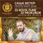 ���� ����� - ��������� ��� (DJ Kolya Funk & DJ Prokuror Remix) [2014]