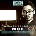 ��� - ����, � � �����! (DJ Altuhov Remix; Radio Mix) [2014]