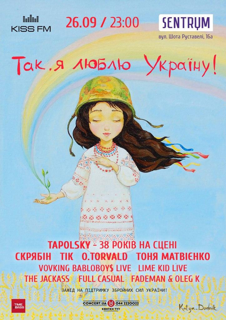 ТIК - Love To Ukraine (Tapolsky & The Jackass Remix) [2014]