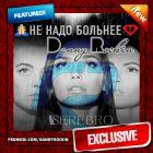 Serebro � �� ���� ������� (DJ Danny Rockin Remix) [2014]