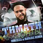 Timati - ����� (Mars3ll & Rafa3ll Remix) [2014]