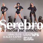 Serebro - � ���� �� ����� (Ural Dj's & Alex Kafer deep mix)[2014]